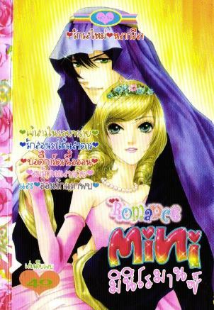 การ์ตูน Mini Romance เล่ม 1
