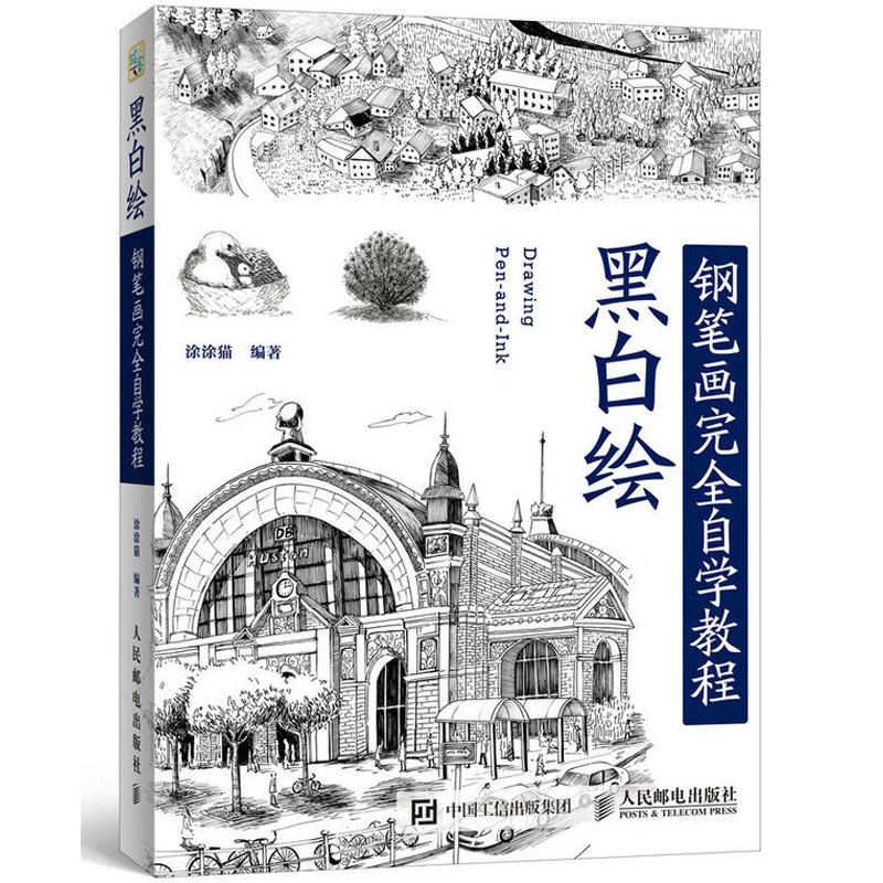หนังสือสอนวาดรูป และสอนเทคนิค Drawing ภาพLandscape ขาว-ดำ ด้วยปากกา สอนจากพื้นฐาน