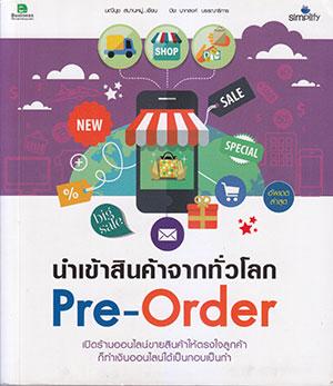 นำเข้าสินค้าจากทั่วโลก Pre-Order