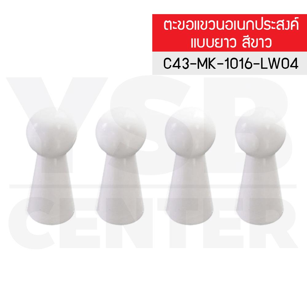 CASSA ตะขอแขวนอเนกประสงค์ติดผนังแบบใส หัวตัดทรงกลม ยาว ติดผนังไม่เป็นรอย ผลิตจาก PP คุณภาพดี (แพ็ค 2 ชิ้น) C43-MK-1016-LW04