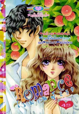 การ์ตูน Romance เล่ม 259