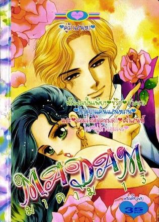 การ์ตูน Madam เล่ม 13