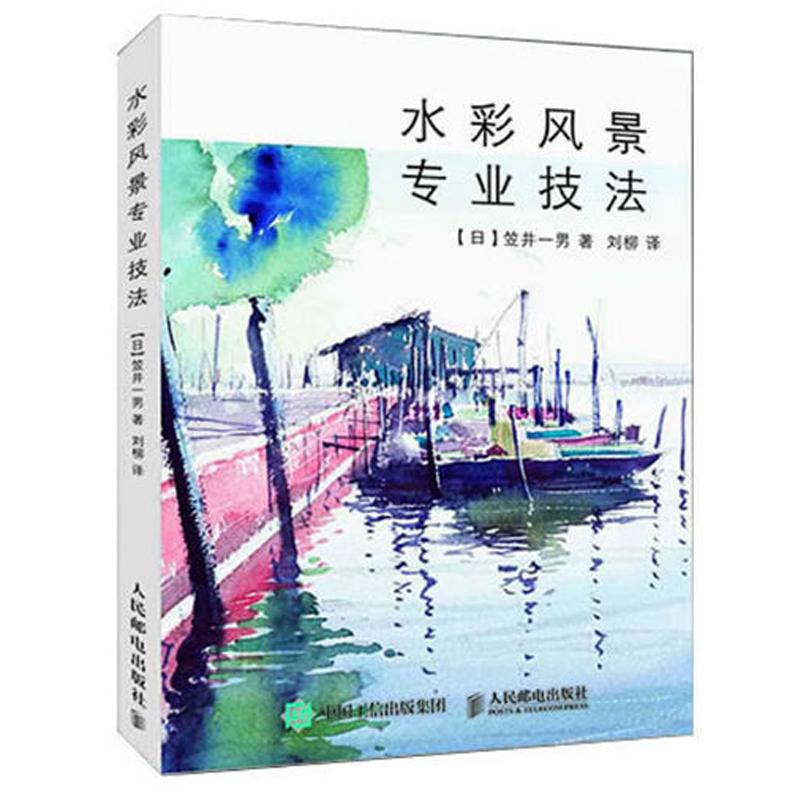 หนังสือสอนระบายสีน้ำภาพวิวและสิ่งปลูกสร้าง Landscape Painting ภาพสวยๆ(พร้อมส่ง)