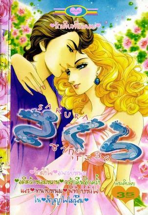 การ์ตูน Sakura เล่ม 36