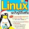 Linux ฉบับผู้เริ่มต้น