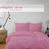 ผ้าปูที่นอนสีชมพูกลีบบัว รหัส 10