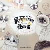(พร้อมส่ง) หนังสือสอนวาดรูประบายสีไม้ รูปสัตว์แนวน่ารัก Cute Cute