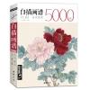หนังสือรวมภาพลายเส้นศิลปะจีน 5000 ตัวอย่างทางธรรมชาติ ใช้ศึกษาลายเส้น หรือใช้ดราฟเพื่อการลงสี เล่มหนา