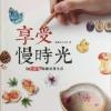 TW-PCBASIC: หนังสือสอน ระบายสีไม้พื้นฐาน (ไต้หวัน)