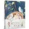 หนังสือ Art Book สีน้ำภาพการ์ตูน Illustration แนวอบอุ่น ละมุนชวนฝัน มีสอนระบายสีในเล่ม (พร้อมส่ง)