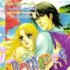 การ์ตูน Romance เล่ม 227