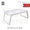 โต๊ะพับ โต๊ะอเนกประสงค์พับเก็บได้ ขนาดพกพา ทรงสี่เหลี่ยมผืนผ้า ขาพับเก็บได้ สีขาว รุ่น F139-YH1079-W
