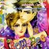 การ์ตูน Romance เล่ม 253