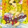 การ์ตูน Princess เล่ม 117