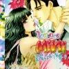 การ์ตูน Mini Romance เล่ม 9