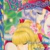 การ์ตูน Princess เล่ม 22