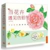 (พร้อมส่ง) หนังสือสอนวาดรูประบายสีไม้ รูปดอกไม้หลากหลาย