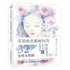 หนังสือสอนวาดภาพระบายสีน้ำ ภาพแนวสดชื่น สวยหวาน โรแมนติค 32 ภาพ(พร้อมส่ง)