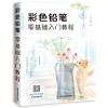 หนังสือสอนวาดรูประบายสีไม้ ภาพรวมเล่ม Feileniao ทุกหมวด สอนตั้งแต่พื้นฐานเป็น Step by Step