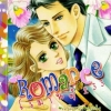 การ์ตูน Romance เล่ม 233