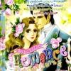 การ์ตูน Special Romance เล่ม 7
