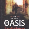 โอเอซิสปิดตาย the Hidden Oasis