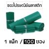 (แพค 100 ซอง) สีเขียว ซองพลาสติกไปรษณีย์ ซองไปรษณย์ ซองแพคของ ซองพัสดุ ซองพลาสติกแถบกาว