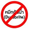 ทำไม InkMedia จึงไม่ใช้หมึก Durabrite (หมึกกันน้ำ)?