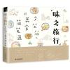 หนังสือแบบวาดลายเส้น วาดลายการ์ตูนบันทึกการเดินทาง (ปกขาว)