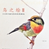 หนังสือสอนสีไม้ วาดนก เล่ม2