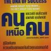 คนเหนือคน (The DNA of Success)