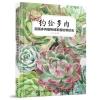 หนังสือสอนระบายสีไม้ บทเรียนภาพ Succulent พืชอวบน้ำน่ารักๆ เล่มหนา เข้าใจง่าย