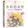 (ลดตำหนิมุม) หนังสือสอนเทคนิคการ Sketch วาดภาพดอกไม้พืชพรรณโดยศิลปินชาวอังกฤษ Wendy Tait ฉบับภาษาจีน