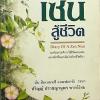 เซนสู้ชีวิต (Diary Of A Zen Nun)