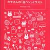 หนังสือสอนวาดภาพการ์ตูน ภาษาญี่ปุ่น