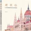 หนังสือสอนวาดรูประบายสีไม้ ภาพอาคารสิ่งปลูกสร้าง Perspective (พร้อมส่ง)
