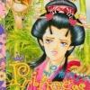 การ์ตูน Princess เล่ม 23