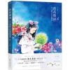 หนังสือสอนวาดรูปสีน้ำ-สไตล์สาวหวานกับดอกไม้ (พร้อมส่ง)