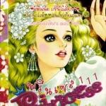 การ์ตูน Princess เล่ม 111