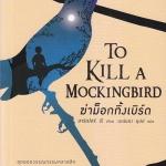 ฆ่าม็อกกิ้งเบิร์ด (To Kill a Mockingbird) และ จงไปวางยามไว้ให้เฝ้าดู (Go Set a Watchman)