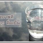ดื่มน้ำอย่างไร ให้ถูกดี ถึงดี พอดี (สุขภาพดี เพราะดื่มเป็น)
