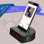 ลำโพง Bluetooth Speaker หน้าจอ LCD พร้อมนาฬิกาปลุกในตัว เสียงดัง ฟังชัด เสียงดีมาก กระหึ่ม เสียงใส มีมิติ ดังกระหึ่ม เบสหนัก เสียงแน่น (ขนาด 40X115X103 mm )