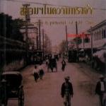 สยามฯ ในความทรงจำ (Some event & pictorial of old Siam)