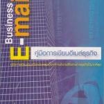 คู่มือการเขียนอีเมล์ธุรกิจ (Business E-mail)