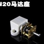 DC gear motor 300 rpm (N20)