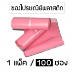 (แพค 100 ซอง) สีชมพู ซองพลาสติกไปรษณีย์ ซองไปรษณย์ ซองแพคของ ซองพัสดุ ซองพลาสติกแถบกาว