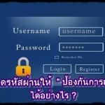 """แบ่งปัน เทคนิดการขายสินค้าในอีเบย์ ( ebay ) เรื่อง กำหนดรหัสผ่านให้ """" ป้องกันการแฮ็ก """" ได้อย่างไร ?"""