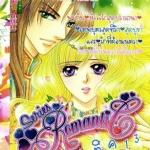 การ์ตูน Series Romantic เล่ม 13