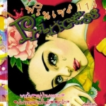 การ์ตูน Princess เล่ม 114