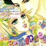 การ์ตูน Special Romance เล่ม 16